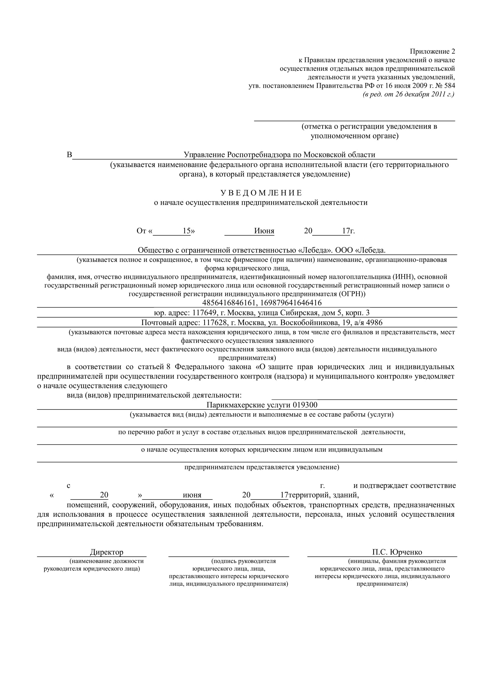 Как уведомить роспотребнадзор о регистрации ип учредитель ооо лицо без регистрации