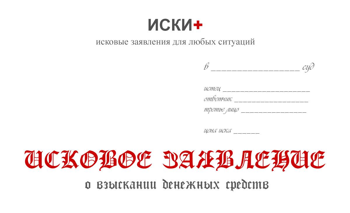 Исковое заявление о взыскании денежных средств