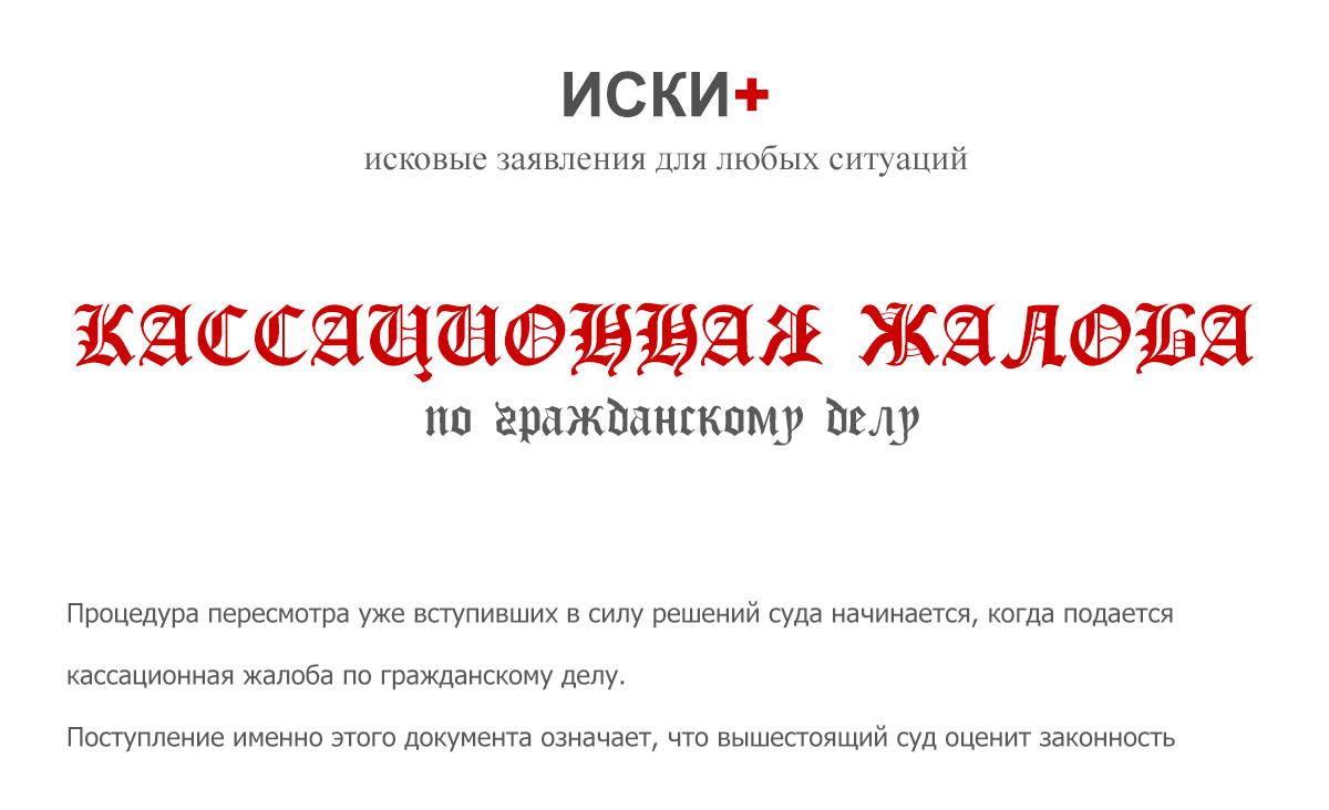 Примеры кассационноц жалобы на решение районного суда в мосгорсуд