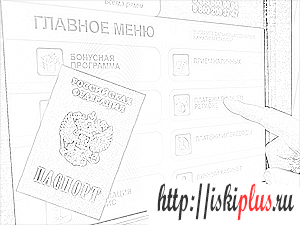 Госпошлина за получение или замену паспорта РФ