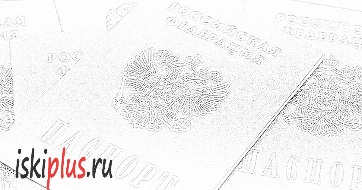 Штраф за утерю паспорта