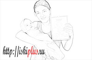 Получить свидетельство о рождении ребенка
