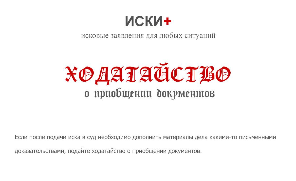 Заявление о приобщении документов к материалам дела упк