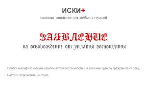 Заявление на освобождение от уплаты госпошлины