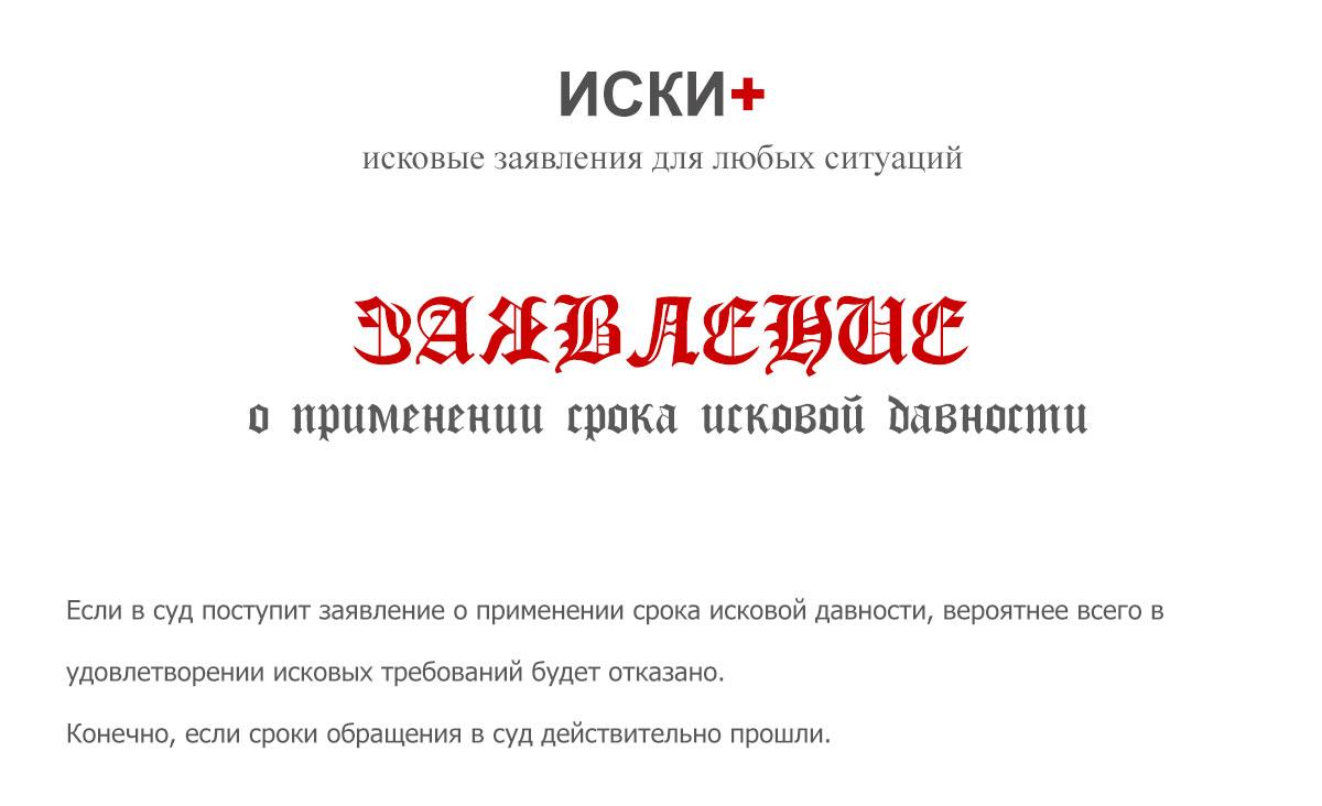срок давности денежного займа где срочно взять кредит с плохой кредитной историей и просрочками в москве