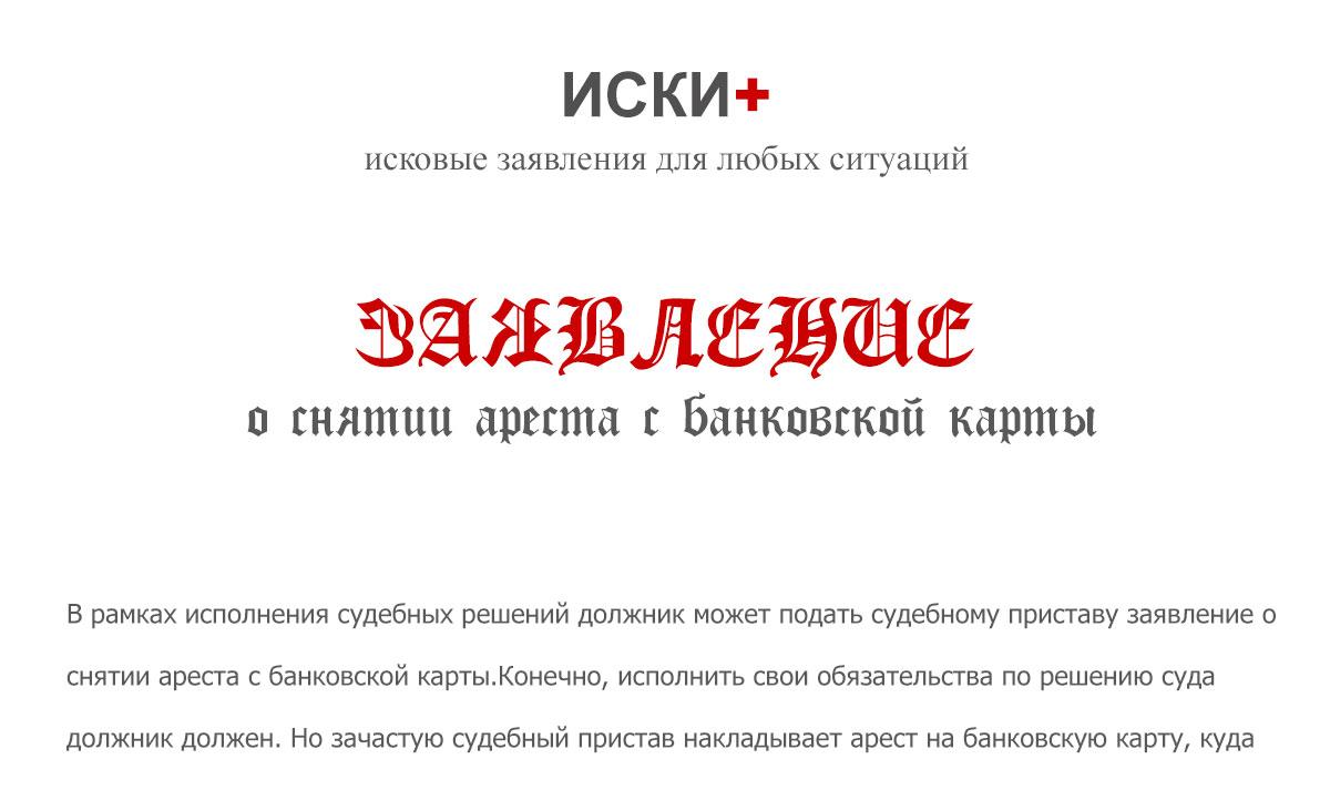 Заявление о снятии ареста с банковской карты