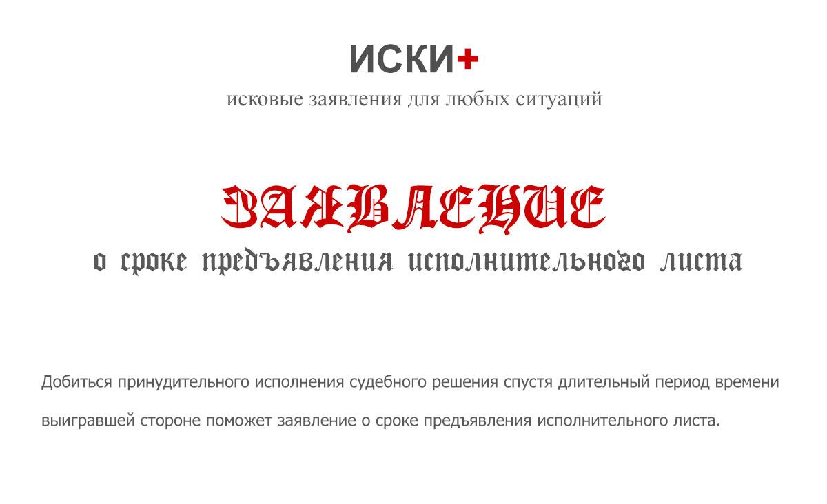 Заявление о сроке предъявления исполнительного листа