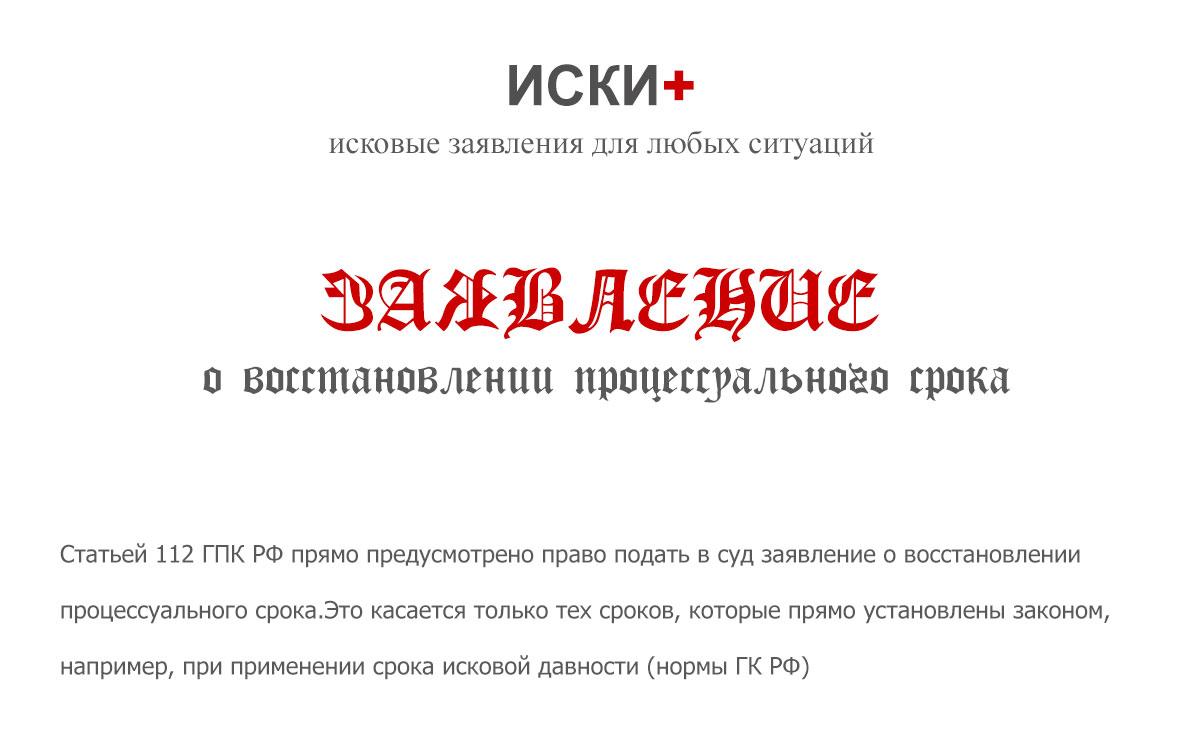 Заявление о восстановлении процессуального срока