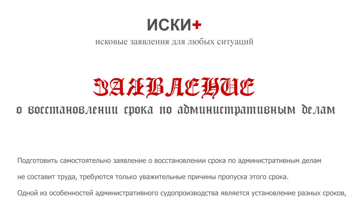 Заявление о восстановлении срока по административным делам