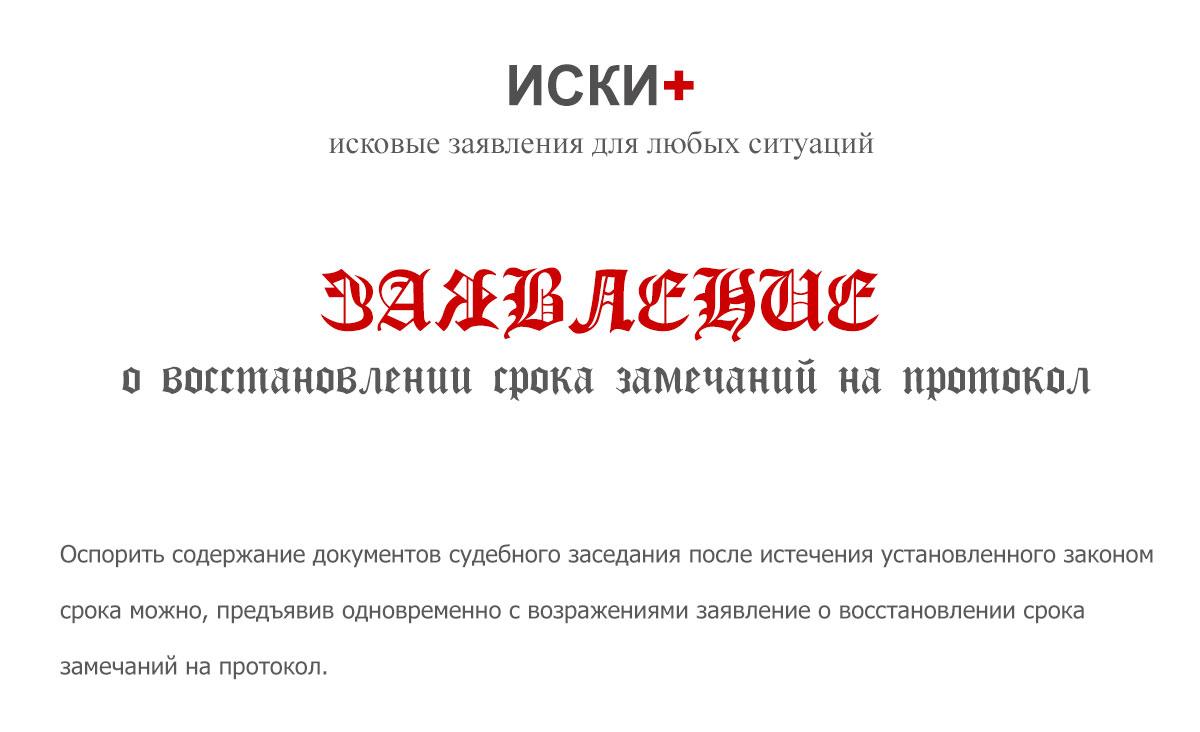 Заявление о восстановлении срока замечаний на протокол