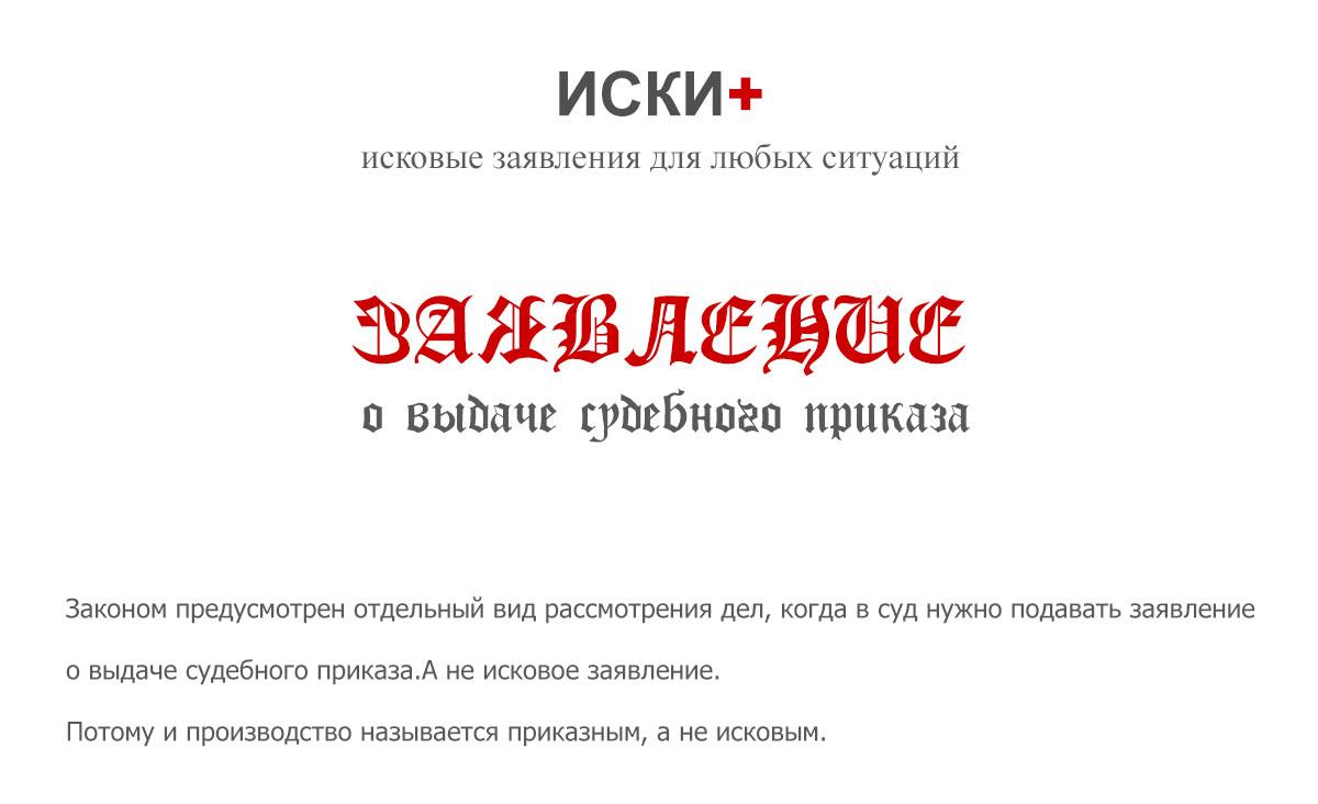 Образец заявления о выдаче судебного приказа по муниципальной квартире