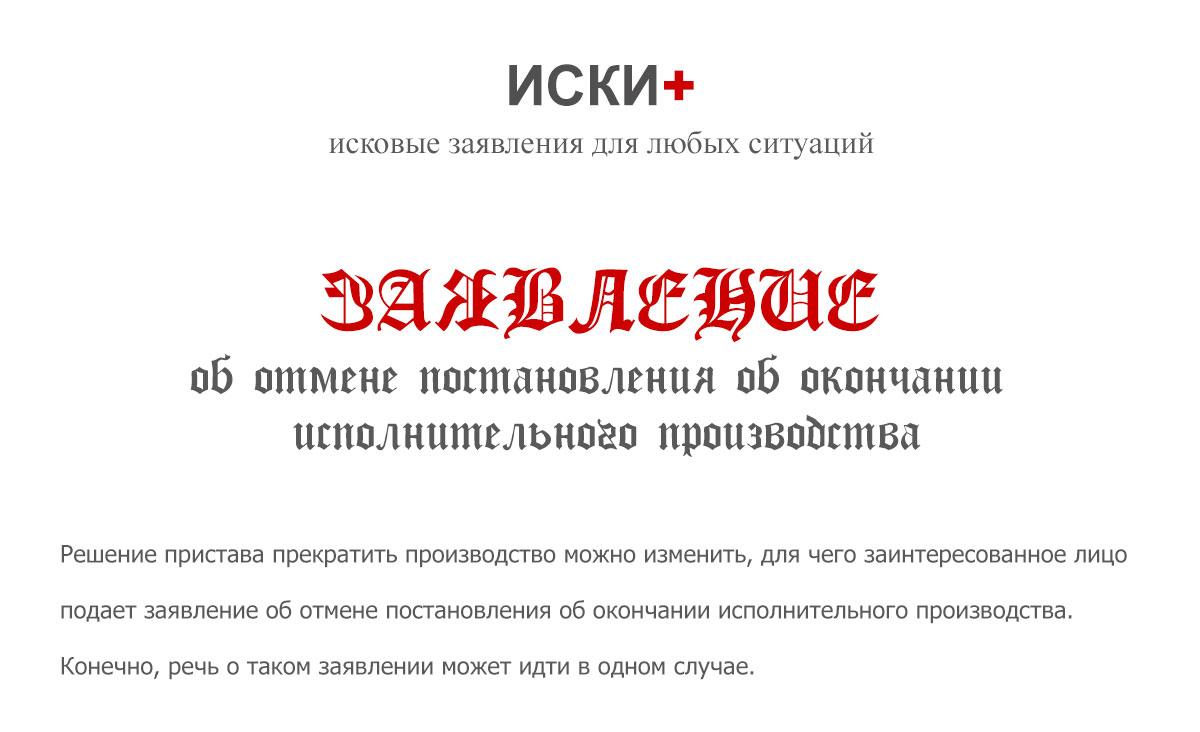 Заявление об отмене постановления об окончании исполнительного производства