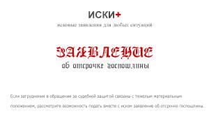 Заявление об отсрочке госпошлины в суд