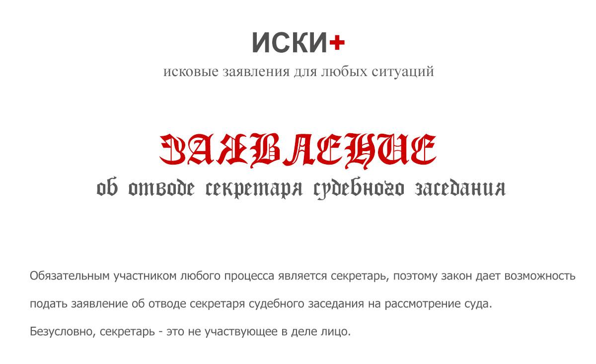 Заявление об отводе секретаря судебного заседания