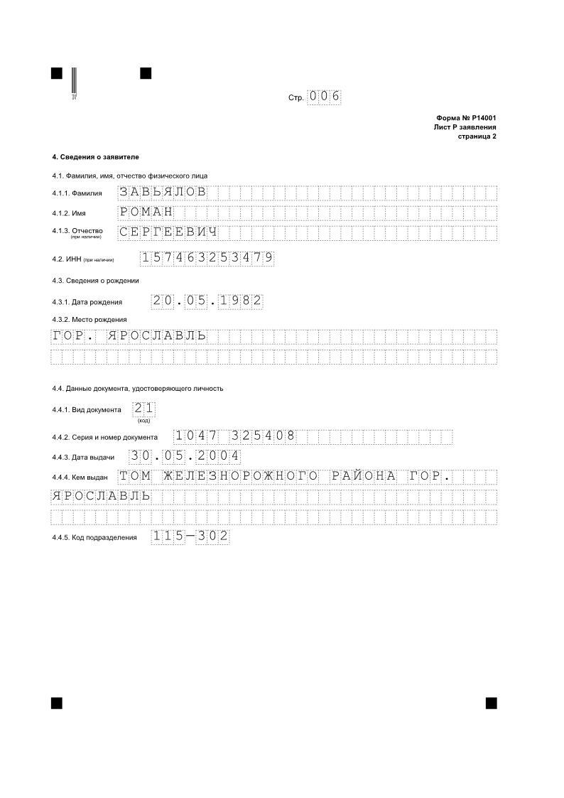 Образец решения о внесение изменений ооо смена адреса