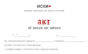 Акт об отказе от подписи