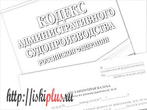образец апелляционной жалобы по административному иску по кас рф - фото 9