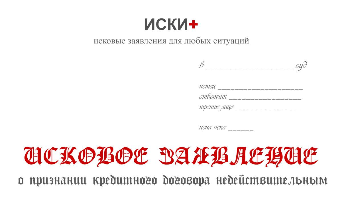 Исковое заявление о признании кредитного договора недействительным