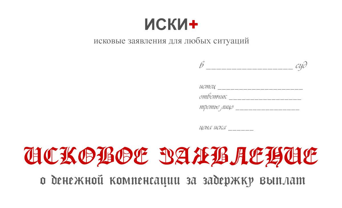 Исковое заявление о денежной компенсации за задержку выплат