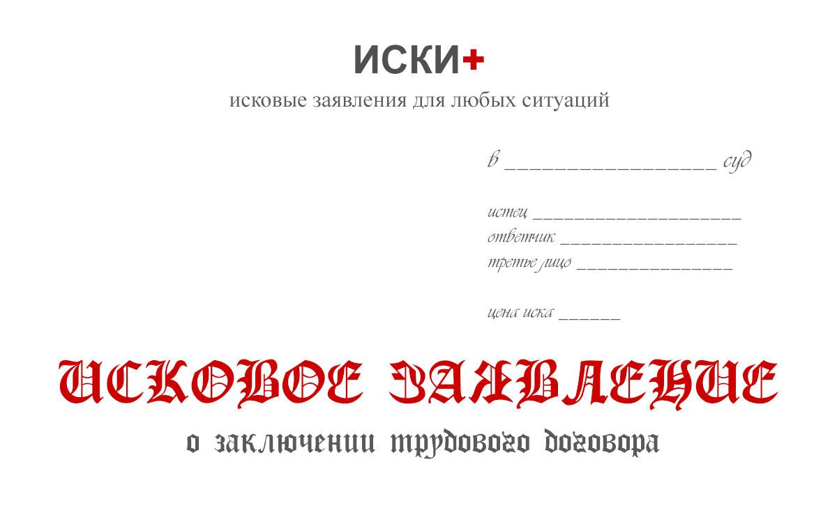 Исковое заявление о заключении трудового договора, образец и пример