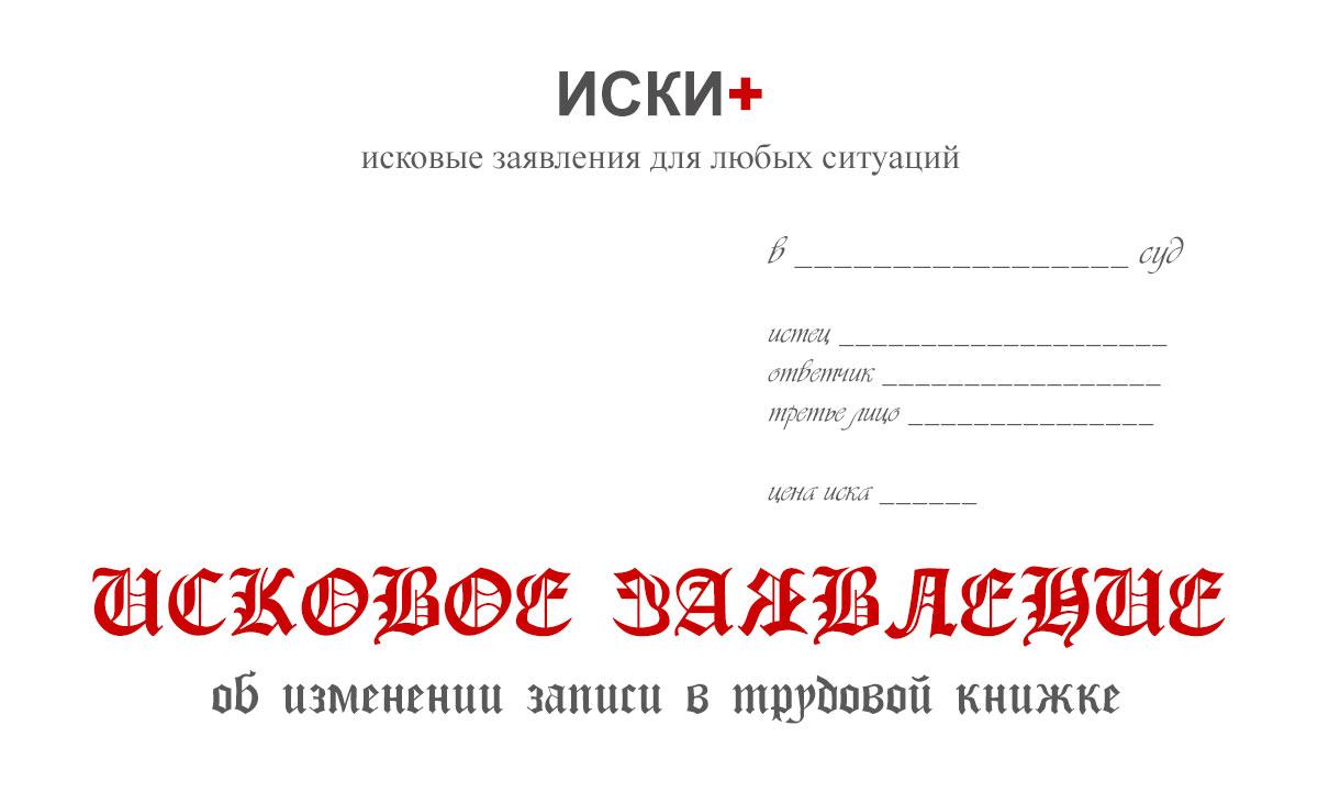 Исковое заявление об изменении записи в трудовой книжке, образец, пример