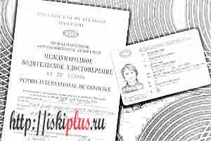 Международное водительское удостоверение, как получить