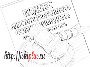 Особенности административного судопроизводства