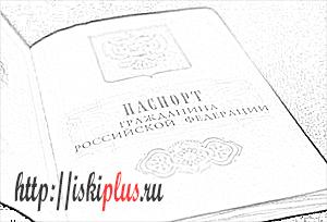 Графа национальность в российском паспорте
