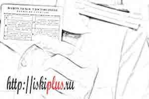 Как получить водительское удостоверение, документы