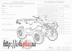 Водительское удостоверение на квадроцикл, скутер, снегоход