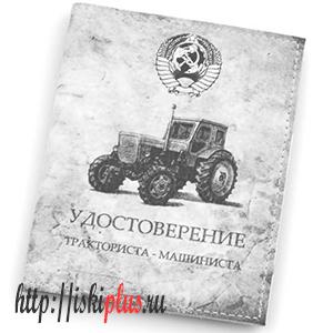 Водительское удостоверение тракториста-машиниста