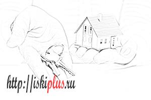 Право собственности на жилое помещение