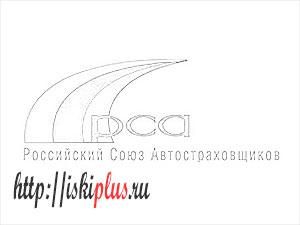 Российский союз автостраховщиков