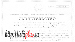 Свидетельство о регистрации ИП (индивидуального предпринимателя)