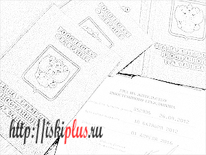Как получить вид на жительство в РФ, необходимые документы