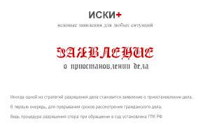 Заявление о приостановлении дела