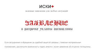 Заявление о рассрочке уплаты госпошлины в суд