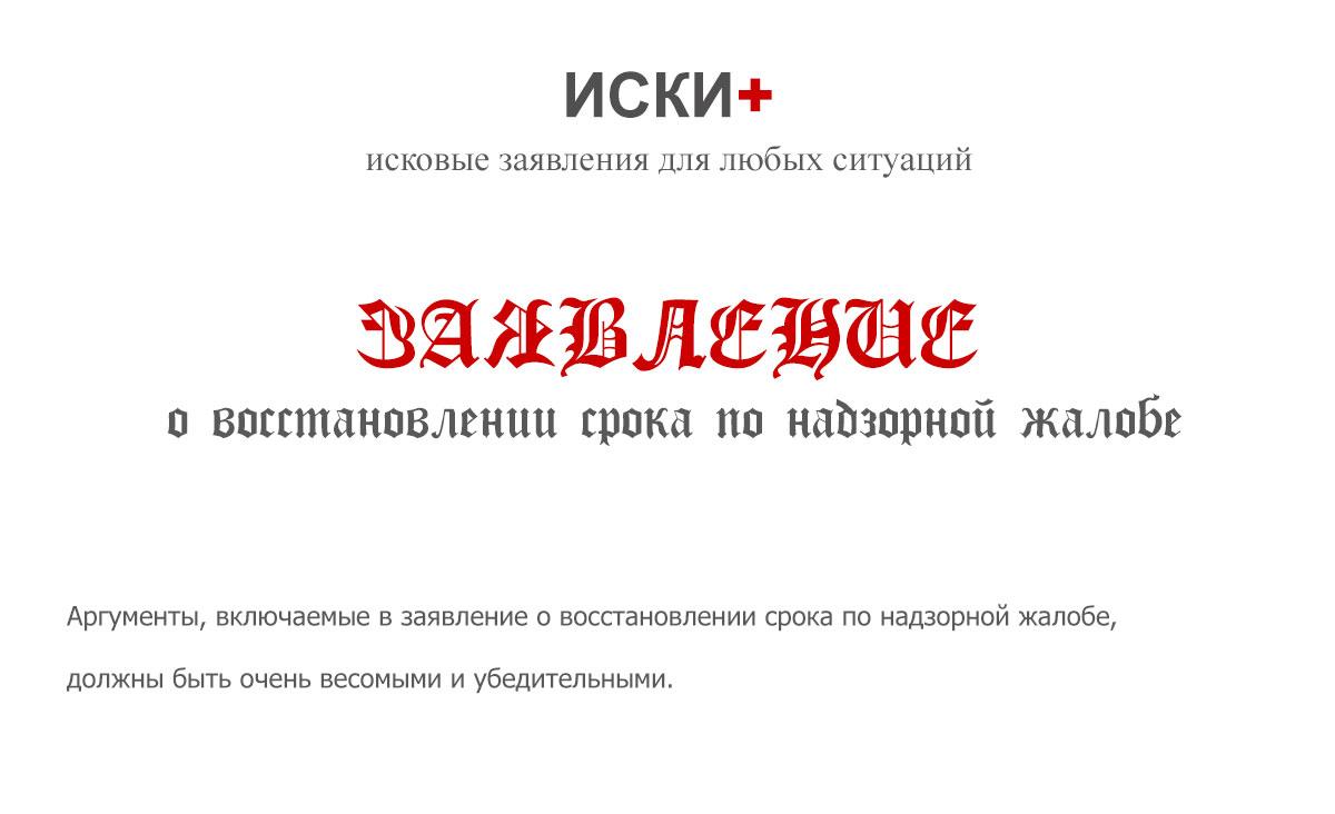 Заявление на восстановление срока подачи кассационной жалобы в вс рф