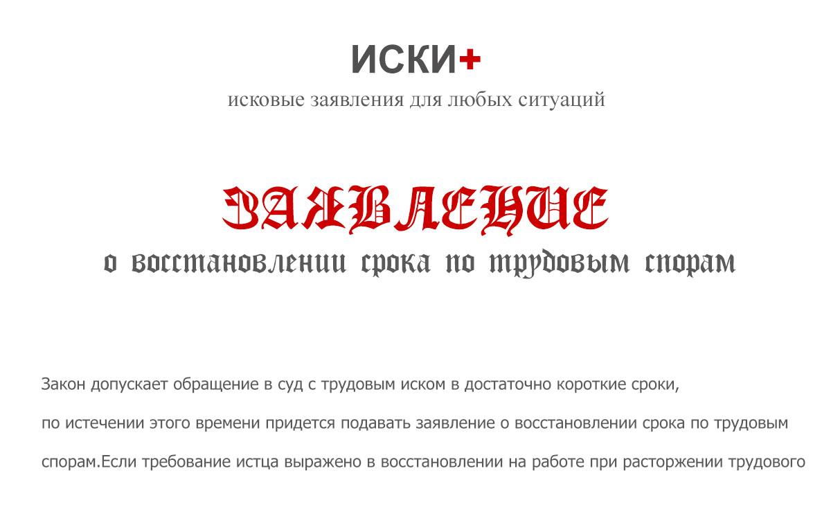 Заявление о восстановлении срока по трудовым спорам